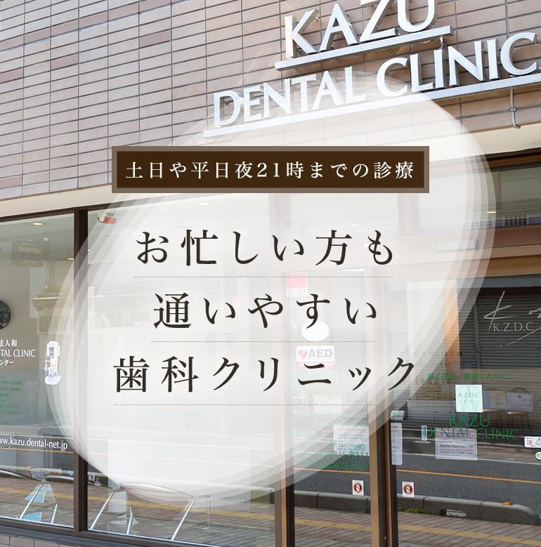 土日や平日夜21時までの診療 お忙しい方も通いやすい歯科クリニック