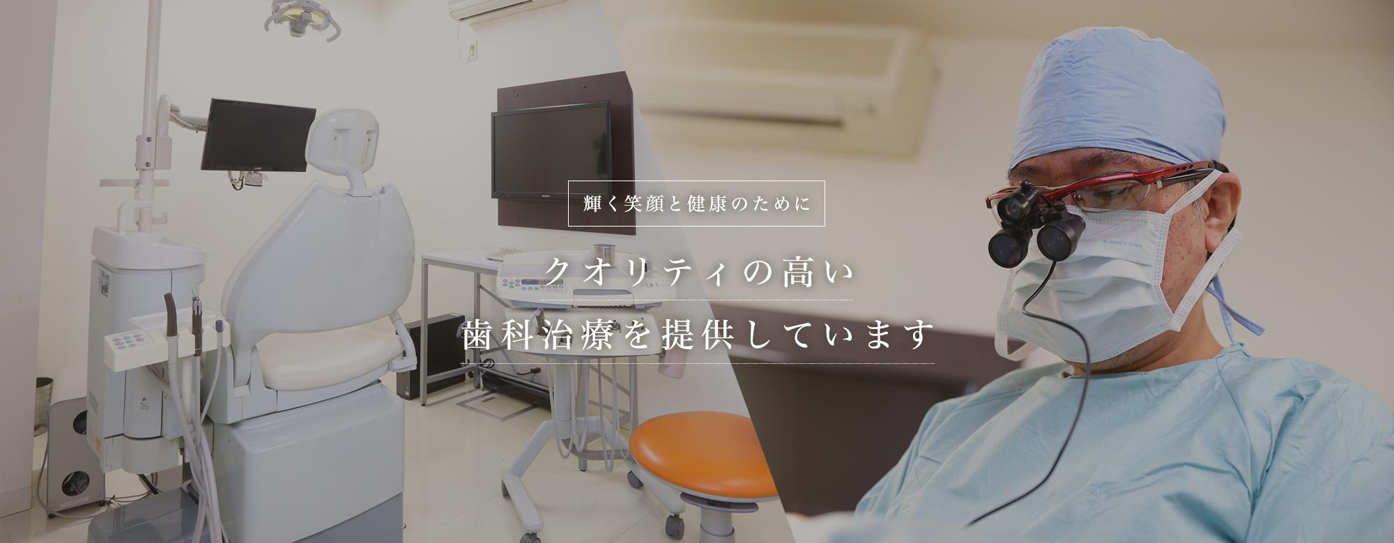 クオリティの高い歯科治療を提供しています