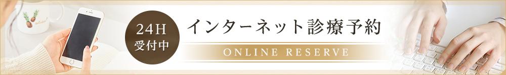 24H受付中 インターネット診療予約
